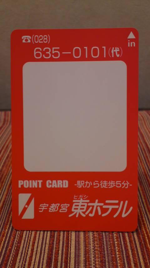 東ホテルポイントカード